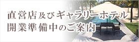日本デザインストア店舗・カフェ・バー・ギャラリーホテルについて