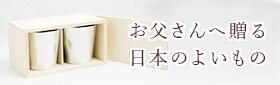 お父さんへ贈りたい日本のよいもの