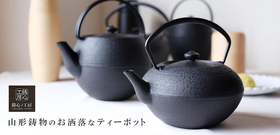 山形鋳物の急須で日本の趣を感じるひとときを