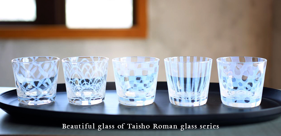 Beautiful glass of Taisho Roman glass series