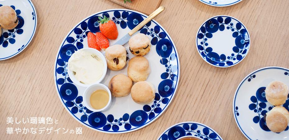 北欧風デザインの可愛らしい食器、ブルームシリーズ