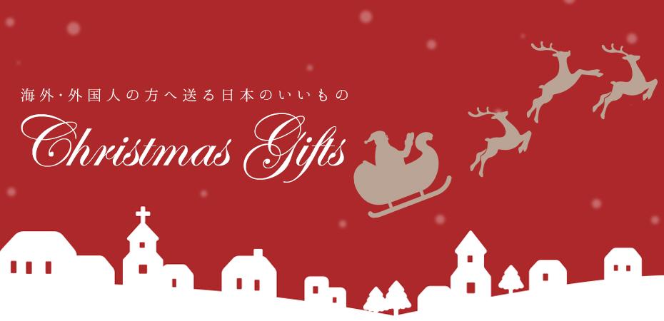 海外に人気のプレゼント!クリスマスに贈るならコレがおすすめ