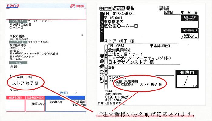 ご自宅用の場合の配送伝票のイメージ