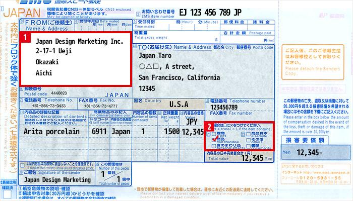 ご自宅用の場合のEMS配送伝票のイメージ