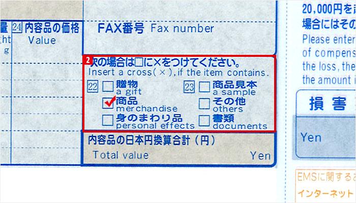 EMS配送伝票の荷物の内容のチェック項目欄イメージ
