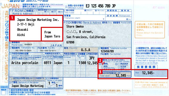 贈り物用の場合のEMS配送伝票のイメージ
