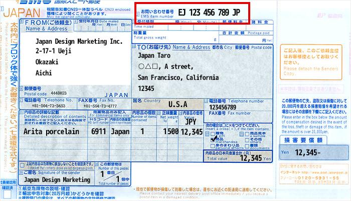EMS配送伝票のお問い合わせ番号サンプル