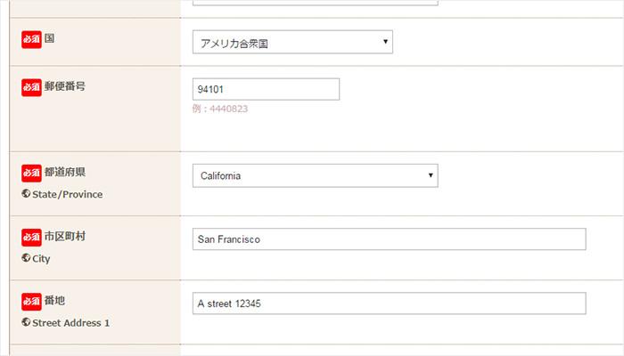 住所入力画面のイメージ