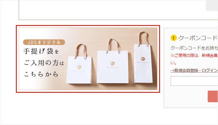 手提袋の選択画面イメージ