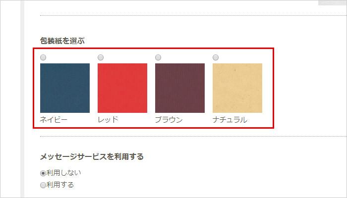 包装紙選択画面イメージ
