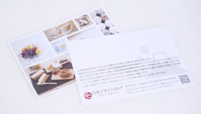 Image of seller information card and message card for gift recipients.