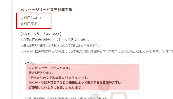 メッセージサービス選択画面イメージ