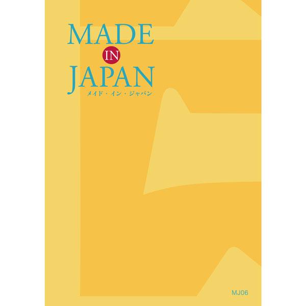 Made in Japan/MJ06/大切な方に贈るカタログギフト