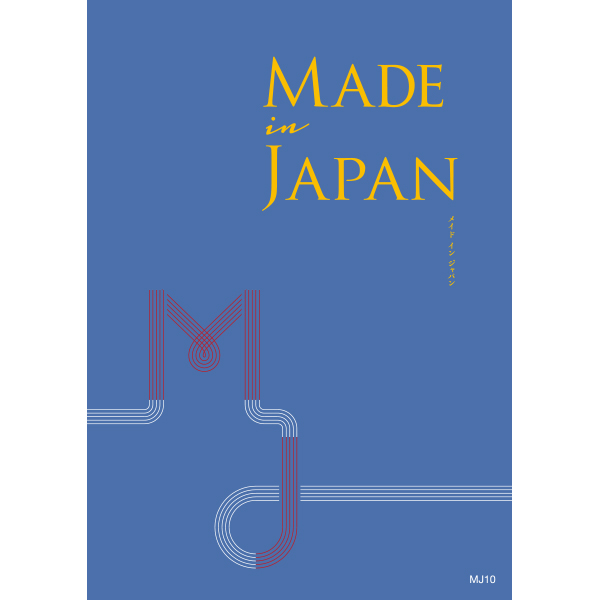 Made in Japan/MJ10/大切な方に贈るカタログギフト