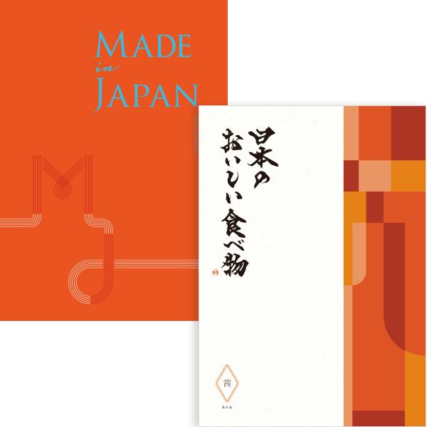 Made in Japan+日本のおいしい食べ物橙/MJ16茜