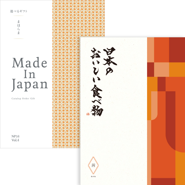 まほらま/NP16/大切な方に贈るカタログギフト+日本のおいしい食べ物 茜