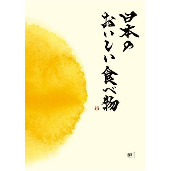 日本のおいしい食べ物 橙(だいだい) /大切な方に贈るカタログギフト