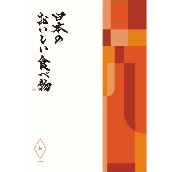 日本のおいしい食べ物 茜(あかね)/大切な方に贈るカタログギフト