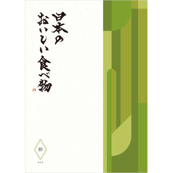 日本のおいしい食べ物 柳(やなぎ)/大切な方に贈るカタログギフト
