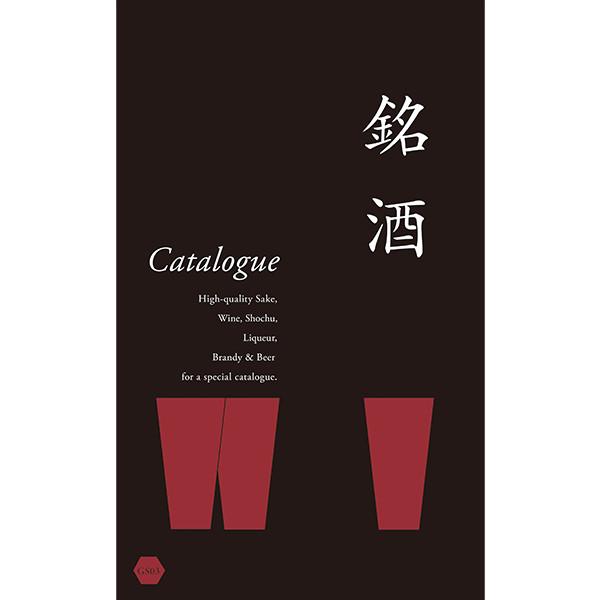 銘酒カタログ10000円分/GS03