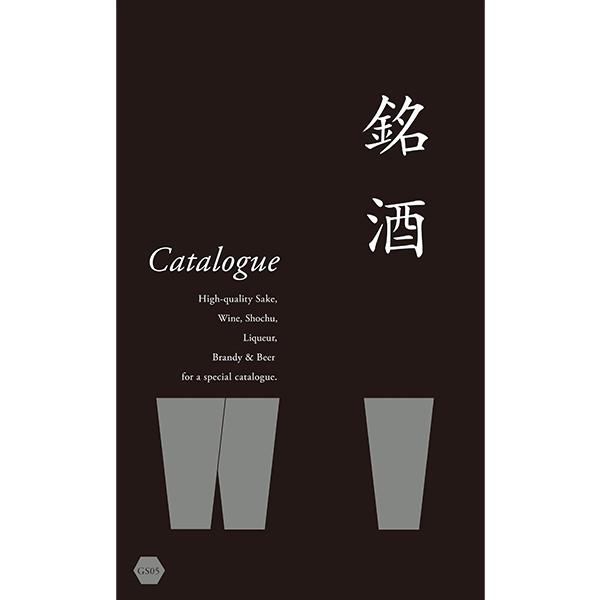 銘酒カタログ20000円分/GS05