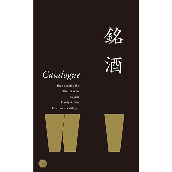 銘酒カタログ30000円分/GS06