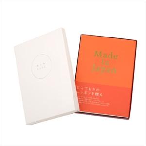 Made in Japan/MJ06/大切な方に贈るカタログギフト_Image_2