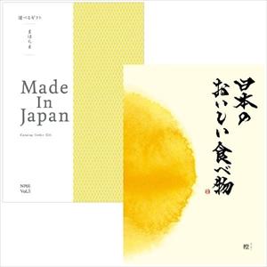まほらま/NP06/大切な方に贈るカタログギフト+日本のおいしい食べ物 橙