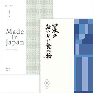 まほらま/NP10/大切な方に贈るカタログギフト+日本のおいしい食べ物 藍