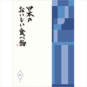 日本のおいしい食べ物 藍(あい)/大切な方に贈るカタログギフト