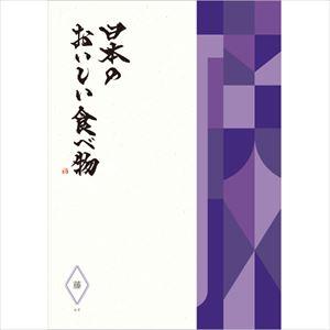日本のおいしい食べ物 藤(ふじ)/大切な方に贈るカタログギフト