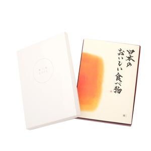 日本のおいしい食べ物 藤(ふじ)/大切な方に贈るカタログギフト_Image_1