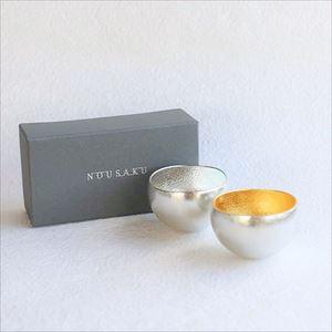 [Set] Pair Kuzushi-Yure (Gold & Silver)/ Sake cup/ Nousaku