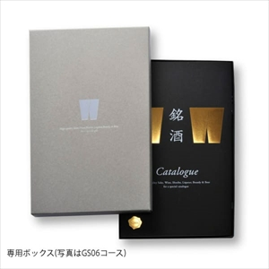 銘酒カタログ3000円分/GS01_Image_3