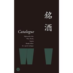 銘酒カタログ15000円分/GS04