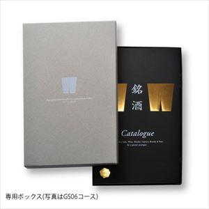 銘酒カタログ3000円分/GS01/布巾包_Image_1