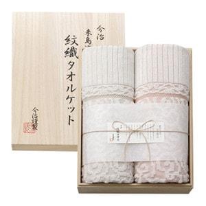 紋織タオル タオルケット2枚セット 木箱入/今治謹製
