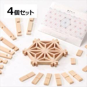 【セット】組子キット 麻の葉 4個セット/山川建具