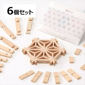【セット】組子キット 麻の葉 6個セット/山川建具