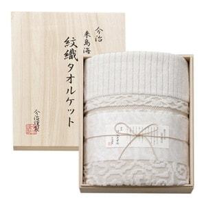 紋織タオル タオルケット1枚入 ベージュ 木箱入/今治謹製