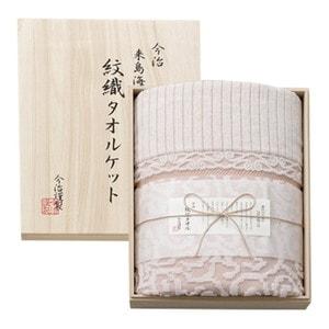紋織タオル タオルケット1枚入 ピンク 木箱入/今治謹製