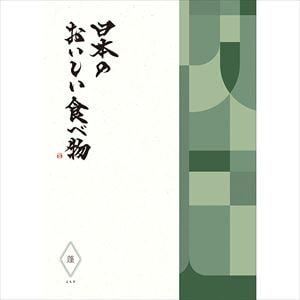 日本のおいしい食べ物 蓬(よもぎ)/大切な方に贈るカタログギフト