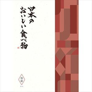 日本のおいしい食べ物 伽羅(きゃら)/大切な方に贈るカタログギフト