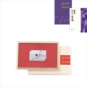 【Webカタログ】Made in Japan+日本のおいしい食べ物藤/C MJ19藤/カードタイプ桐箱入