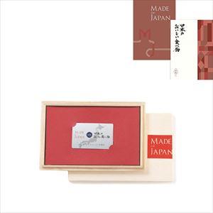 【Webカタログ】Made in Japan+日本のおいしい食べ物伽羅/C MJ26伽羅/カードタイプ桐箱入
