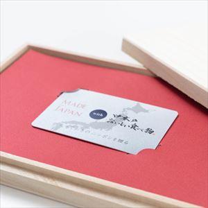 【Webカタログ】Made in Japan+日本のおいしい食べ物伽羅/C MJ26伽羅/カードタイプ桐箱入_Image_1