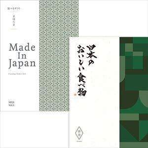 まほらま/NP29/大切な方に贈るカタログギフト+日本のおいしい食べ物 唐金
