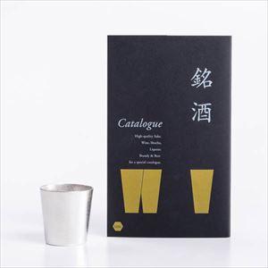 【セット】能作タンブラー&銘酒カタログギフト3000円分セット /化粧箱入