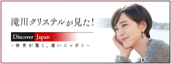 3月31日 BS朝日「Discover Japan」で高岡銅器・すずがみが紹介されます
