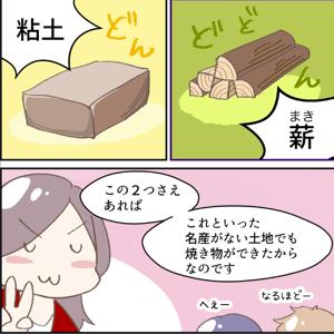 日本で急速に焼き物文化が広まったワケって?